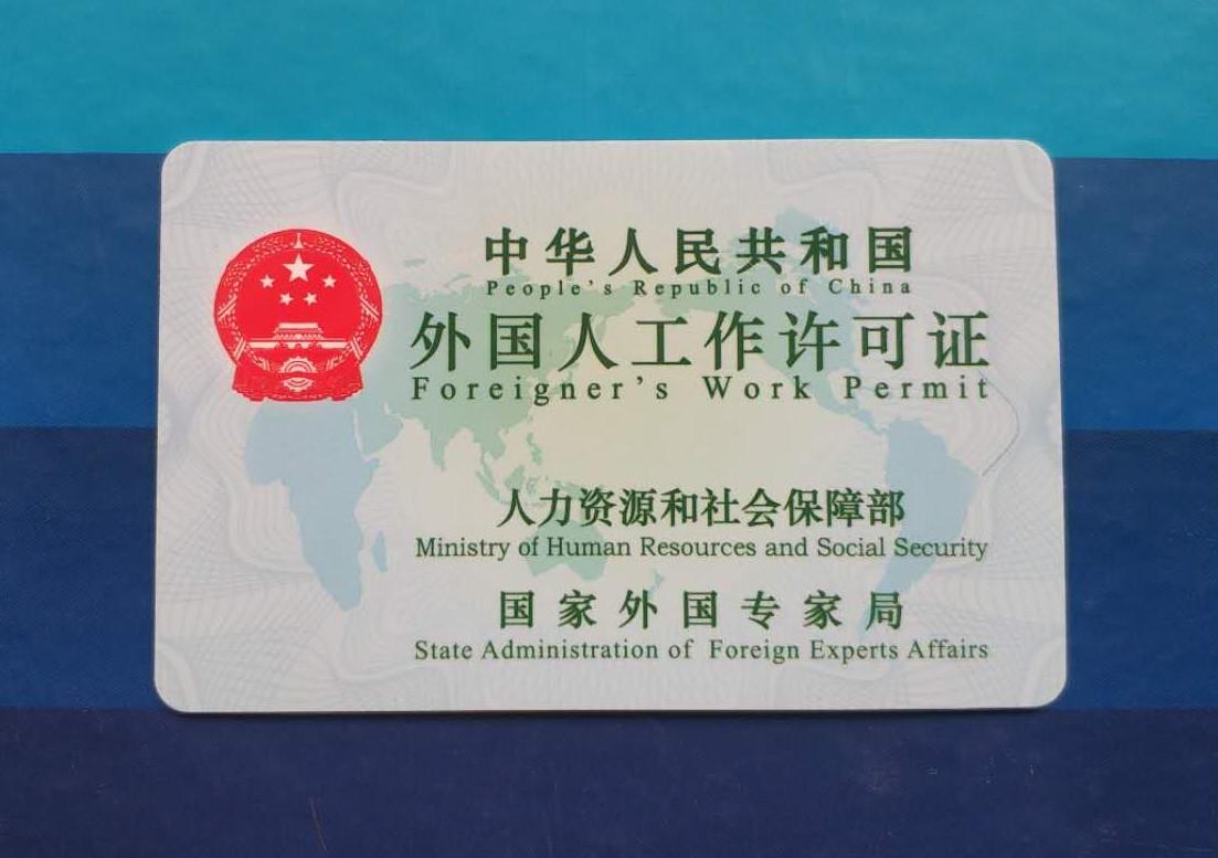blog_work permit_1.jpg